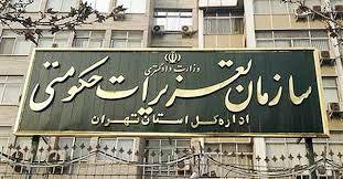 منع سازمان تعزیرات حکومتی از دخالت در دعاوی بیمه ای